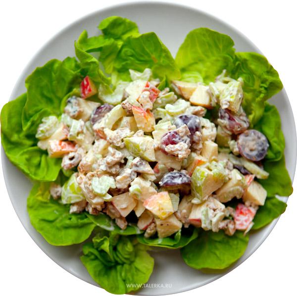"""Салат """"Уолдорф"""",кулинария,рецепты салатов"""